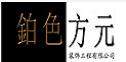 南京铂色方元装饰
