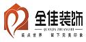 泰州市姜堰区全佳装饰工程有限公司