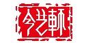 北京今艺轩装饰