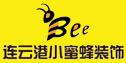 连云港小蜜蜂装饰工程有限公司