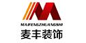 青岛麦丰装饰设计工程有限公司