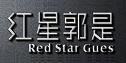 平顶山红星郭是装饰