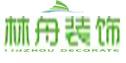 北京林舟装饰