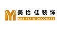 重庆美怡佳家居设计有限公司