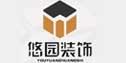 上海悠园装潢有限公司