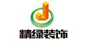 北京精绿装饰工程有限公司