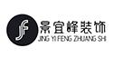 南京景宜峰装饰工程有限公司