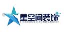 陕西星空间建筑装饰工程有限公司