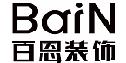 台州百恩建筑装饰工程有限公司