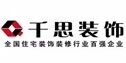 芜湖千思装饰有限公司