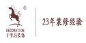 南京千里马装饰