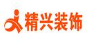 北京精兴装饰