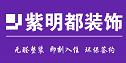 东台市紫明都装饰工程有限公司