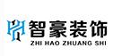 东营智豪装饰工程有限公司