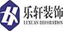 安徽乐轩建筑装饰工程有限公司