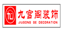 福州九宫阁装饰