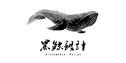 武汉黑鲸设计