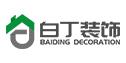 连云港白丁建筑装饰工程有限公司