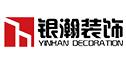 上海银瀚装饰设计工程有限公司宁波分公司