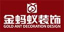 日照金蚂蚁装饰设计工程有限公司