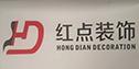 安徽红点装饰设计工程有限公司