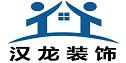 泰州市汉龙装饰工程有限公司