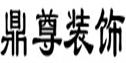 杭州鼎尊装饰工程有限公司