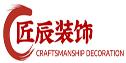 芜湖匠辰装饰工程有限公司