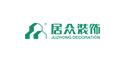 重庆居众装饰工程有限公司