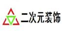 武汉二次元装饰
