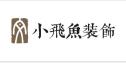 重庆小飞鱼装饰设计工程有限公司