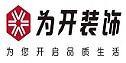 南京为开装饰设计工程有限公司