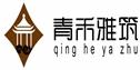 苏州青禾雅筑家居装饰工程有限公司