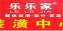 广州乐乐家装饰