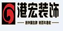 重庆港宏装饰