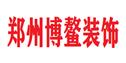 郑州博鳌装饰