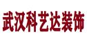 武汉科艺达装饰