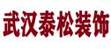 武汉泰松装饰
