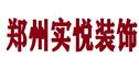 郑州实悦装饰