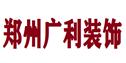 郑州广利装饰