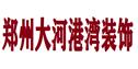 郑州大河港湾装饰