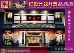 中式茶楼会所