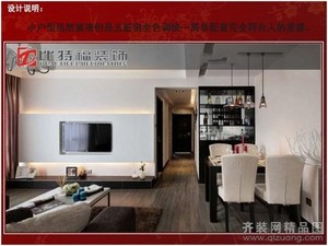 济南87㎡现代简约装修效果图