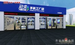 尼彩手机工厂店