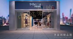 五洲国际服装店