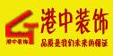 南京港中装饰设计工程有限公司