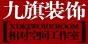 南京九旗建筑装饰工程有限公司