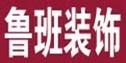 江阴鲁班装饰