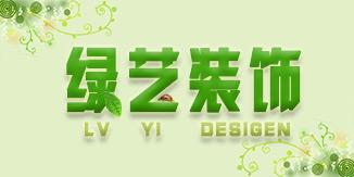 西安绿艺装饰