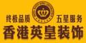 郑州英皇装饰
